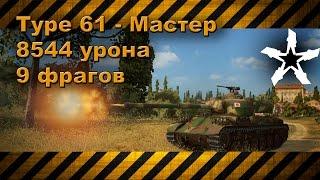 Тип_61