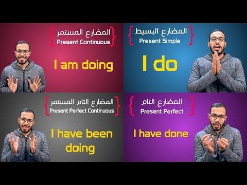 شرح كل أزمنة المضارع في الانجليزي All Present Tenses.