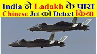 India ने Ladakh Border के पास Chinese Fighter Jet को Detect किया