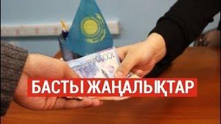 Басты жаңалықтар. 13.09.2019 күнгі шығарылым / Новости Казахстана