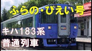 旭川発キハ183系の普通列車「ふらの・びえい号」に乗車!2019富良野のアツい夏LOVE HOKKAIDO!