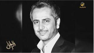 سيرة الإعلامي سعود الدوسري في برنامج الراحل مع محمد الخميسي