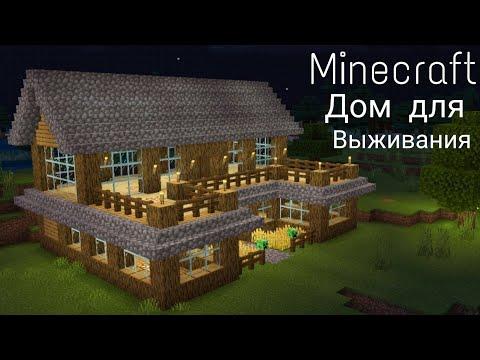 Minecraft - Красивый дом для выживания