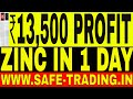 ZINC PROFIT 2.7 POINTS PROFIT BOOK,SAFE TRADING,MOHIT GUPTA
