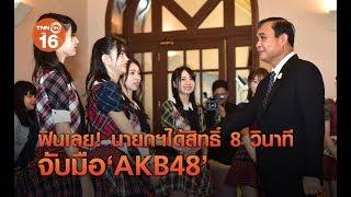 ฟินเลย! นายกฯได้สิทธิ์ 8 วินาทีจับมือ  'AKB48' AKB48 検索動画 5