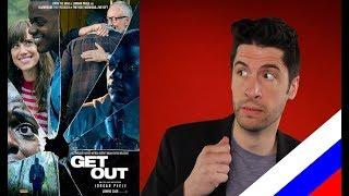 Jeremy Jahns - Прочь (Обзор фильма, Get Out, RUS VO)