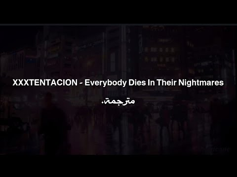 XXXTENTACION - Everybody Dies In Their Nightmares مترجمة (RIP Jahseh)