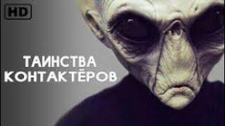 Таинства Контактеров - Фантастика  Фильм НОВИНКА Кино 2019