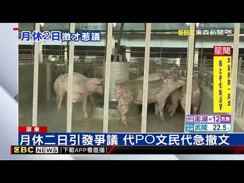 屏養豬場徵人 月薪三萬月休二日 勞工局盯上