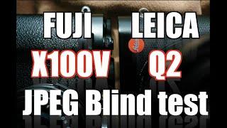 (사진비교) 후지 X100V와 라이카 Q2의 색감을 비…