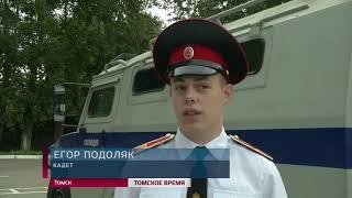 Томские кадеты «День знаний» встретили в бронеавтомобиле ОМОНа