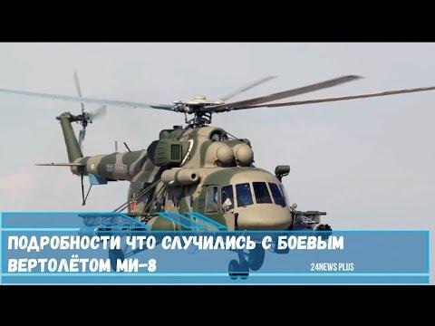 Подробности что случились с боевым вертолётом Ми-8