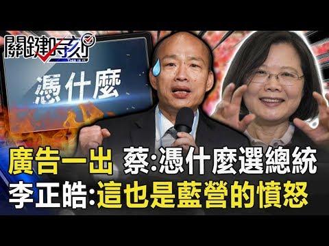 廣告一出蔡英文回嗆「你憑什麼選總統」 李正皓:這也是藍營的憤怒! 【關鍵時刻】20191205-1