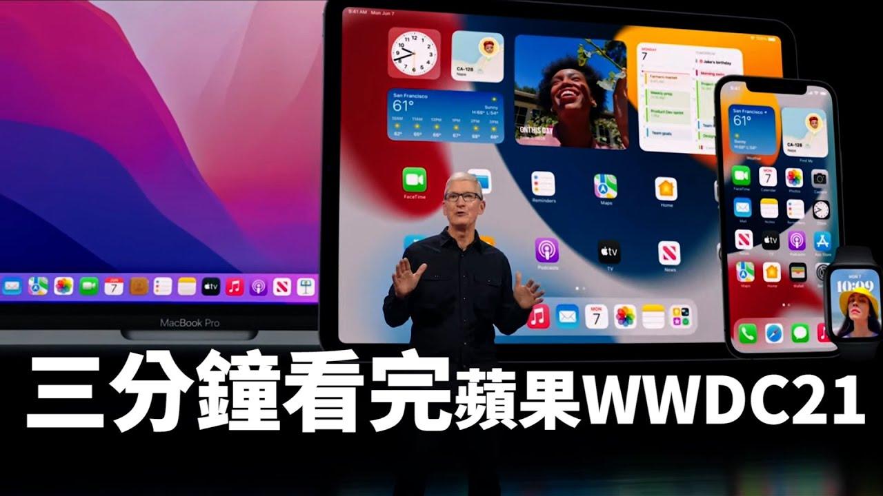蘋果軟體大更新!三分鐘看完WWDC21開發者大會   Facetime可以讓Android手機使用、動態人物錶面、Maci和Pad跨裝置連動、AirPlay to Mac【束褲180】