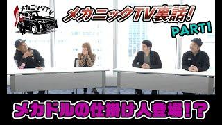 メカニックTV誕生秘話!番組仕掛け人とメカドルが制作裏話をお話します! Part1【メカニックTV】