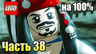 LEGO Пираты Карибского Моря {PC} прохождение часть 38 — МЕСТЬ КОРОЛЕВЫ АННЫ на 100%