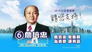 請您支持  6號詹培忠 (立法會選舉香港島候選人)  【潮語版】