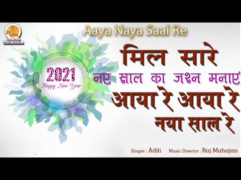 Aaya Naya Saal Re Female Party Song - Happy New Year Party Song 2018 - मुबारक हो सबको नया साल