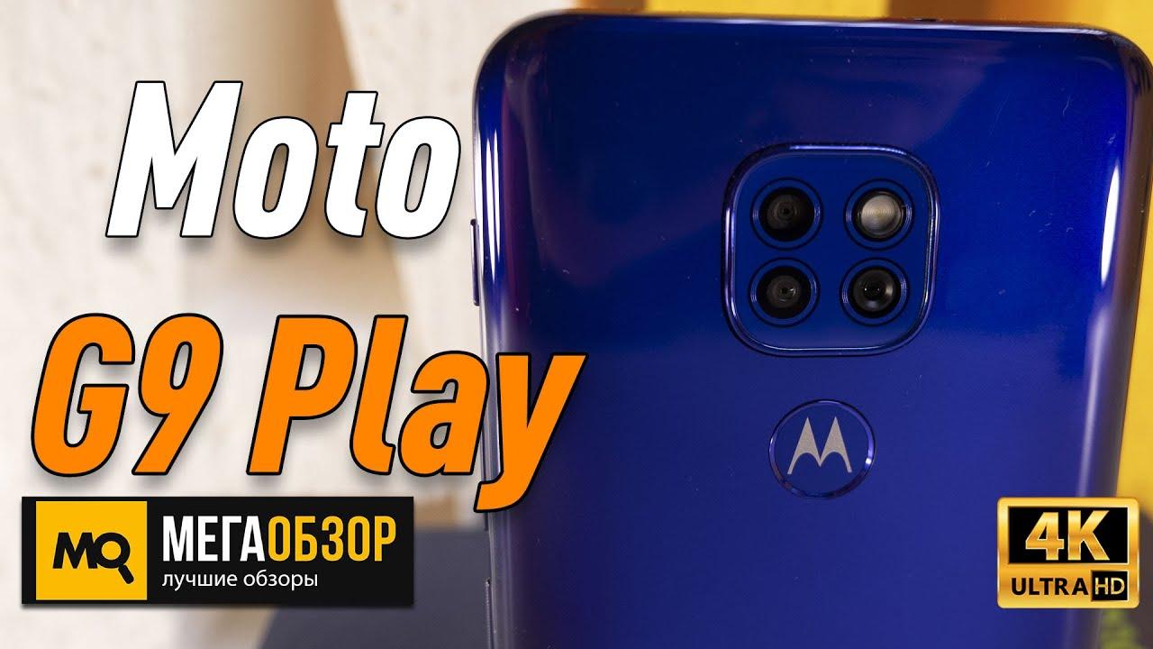 Motorola Moto G9 Play обзор смартфона