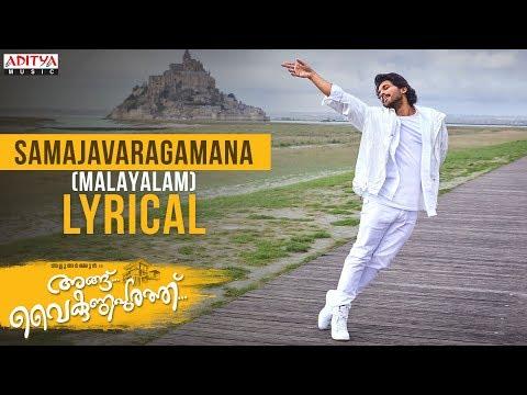 #anguvaikuntapurathu---samajavaragamana-(malayalam)-lyrical-|-allu-arjun-|trivikram|-thaman-s-|#aa19