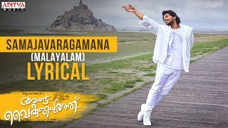anguvaikuntapurathu-samajavaragamana-malayalam-lyrical-allu-arjun-trivikram-thaman-s-aa19