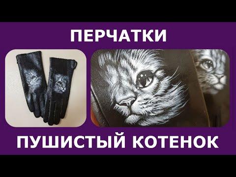 """Перчатки """"Пушистый котенок"""" черные LeSoleil"""