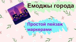 Пейзаж маркерами Touch FiveВидеоурок