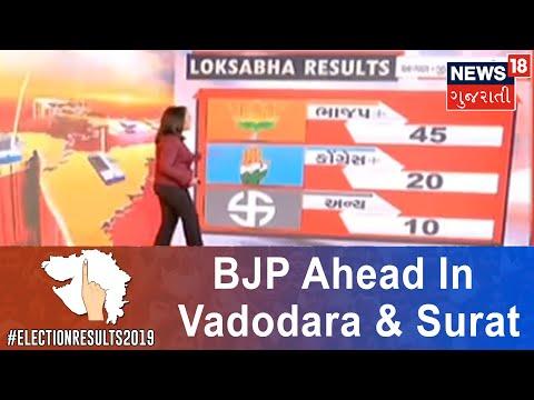 ચૂંટણી અપડેટ | BJP Leading In 3 Seats In Gujarat  | News18 Gujarati