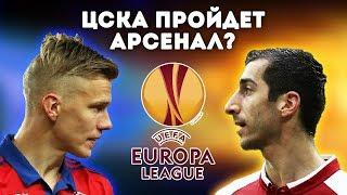 ПРЕВЬЮ: ЦСКА - АРСЕНАЛ - кто пройдет дальше?