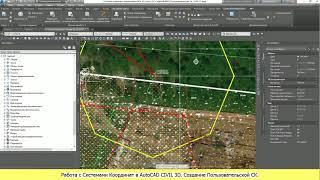 Создание пользовательской системы координат в AutoCAD CIVIL 3D