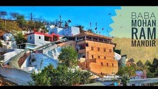 बाबा मोहन राम मंदिर//Indianews64