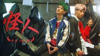 【小玉】和尊一起出了超神單曲!?【怪人】Offical MV