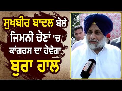 Exclusive Interview: Sukhbir Badal बोले By Election में Congress का होगा बुरा हाल