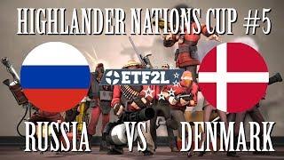 ??  Team Fortress 2: Россия vs Дания - HIGHLANDER NATIONS CUP #5 - Спасибо за лайк и подписку