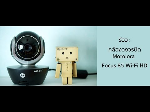 motorola focus85 security monitor hd wifi camera review doovi. Black Bedroom Furniture Sets. Home Design Ideas