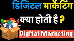 What Is Digital Marketing In Hindi II Digital Marketing Details In Hindi