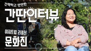 [이지트립] 간딴인터뷰_이지트립 리포터 문화진