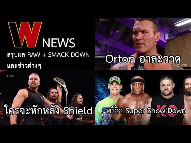 VW News - ???? Raw+SD ?????? /???????????? shield / ????? TagTeam ?????