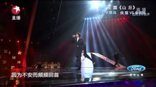 【高清】Chinese Idol中国梦之声总决选梦想之夜130825:侯磊《山丘》