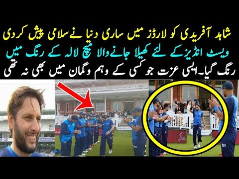 West Indies v ICC World XI T20 Match: Shahid Afridi Presented Gaurd Of Honour By Whole World
