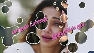 Marubadiyum Serial ♥️♥️ Love failure sad whatsapp status
