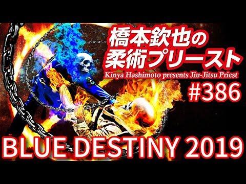 【柔術プリースト】#356:BLUE DESTINY 2019