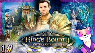 Фото King's Bounty ⦓ॐ⦔ ⥽ᛝ1⥼ Сборка Blefonix V2.2  ⚜2020⚜ Эфир на русском