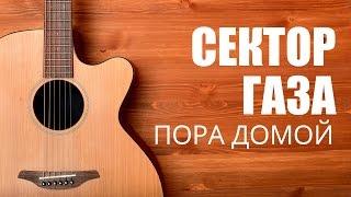 Как играть на гитаре Сектор газа - Пора домой - Урок игры на гитаре