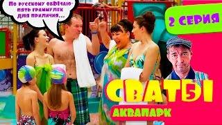 Сериал Сваты 5 й сезон 2 я серия комедия смотреть онлайн HD Домик в деревне Кучугуры