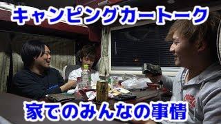 キャンピングカートーク!釣りよかHOUSE事情語った thumbnail
