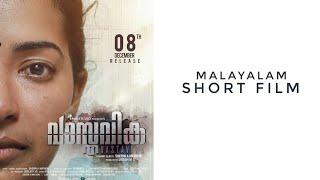 Vastavika | വാസ്തവിക  Malayalam Short Film 2018 | SAMz STUDIO