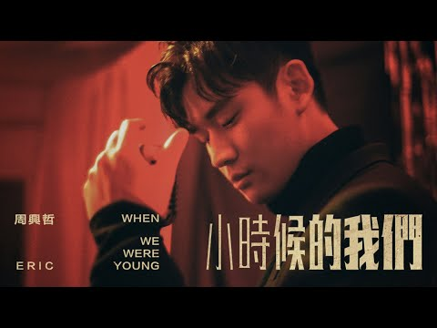 Eric周興哲《小時候的我們 When We Were Young》Official Music Video