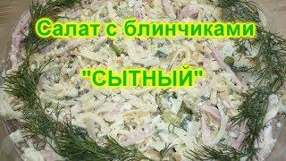 """Салат с блинчиками """"СЫТНЫЙ"""". Salad with pancakes """"RICH"""""""