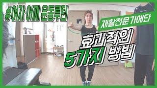 여자 헬스 어깨운동 덤벨 루틴 5가지 방법 -목디스크 …